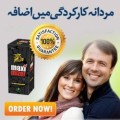 Maximizer Plus Oil in Pakistan