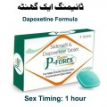 Super P-Force Tablets - 1 Hour Timing