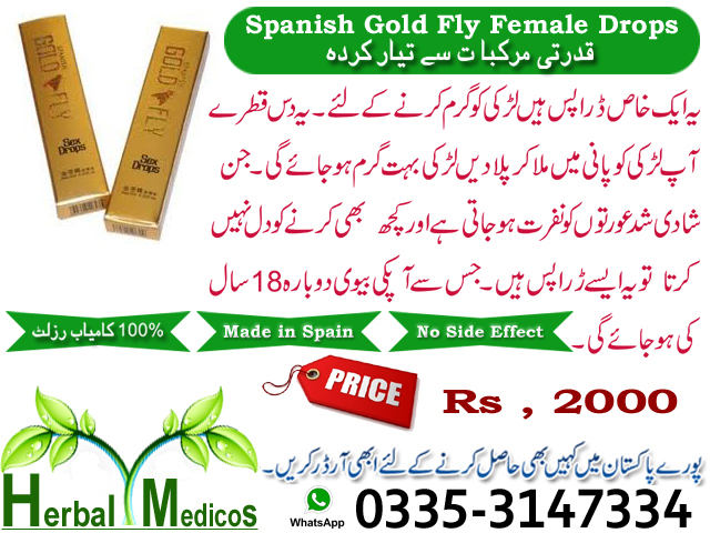 spanish gold fly drops 1 box 12 pcs herbal medicos
